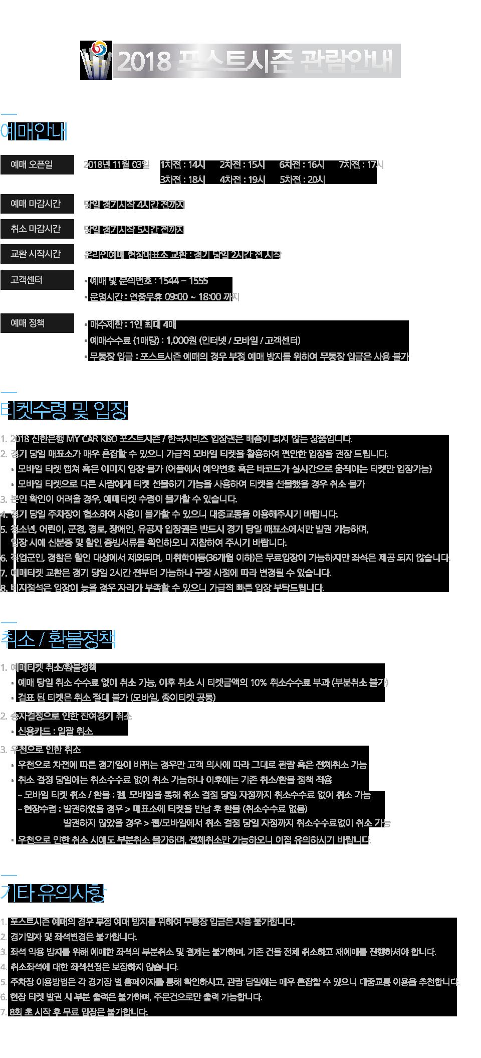 2017포스트시즌 관람안내