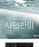 뮤지컬 사의찬미