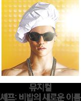 뮤지컬 셰프: 비밥의 새로운 이름