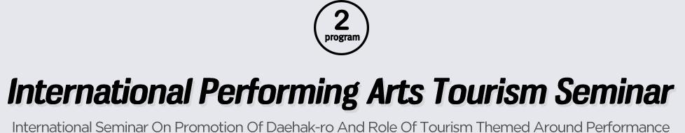 international performing arts tourism seminar