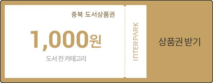 중복 도서상품권 1,000원 상품권 받기