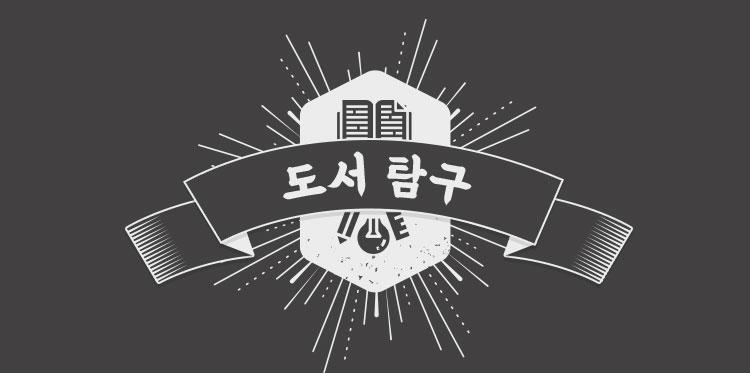 스누피 도서탐구
