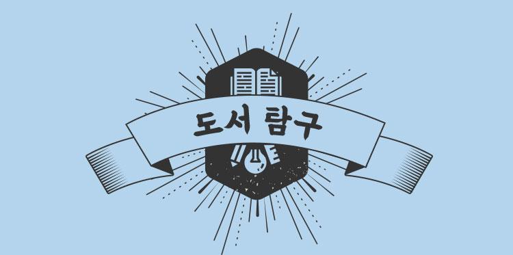 태권브이 도서탐구