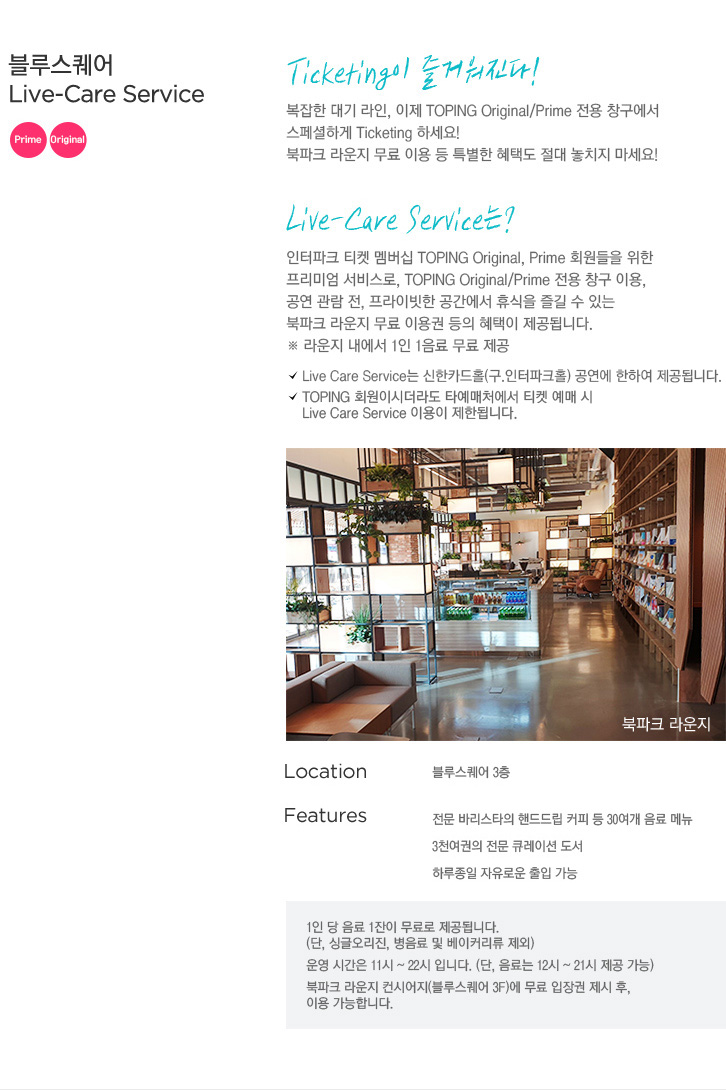 블루스퀘어 Live-Care Serviece