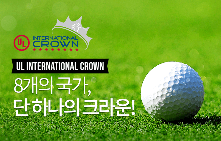8 COUNTRIES, 1 CROWN! UL INTERNATIONAL CROWN