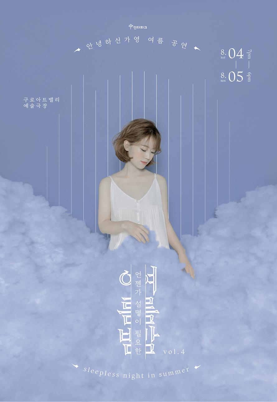 안녕하신가영 단독콘서트 〈언젠가 설명이 필요한 여름밤 vol.4〉