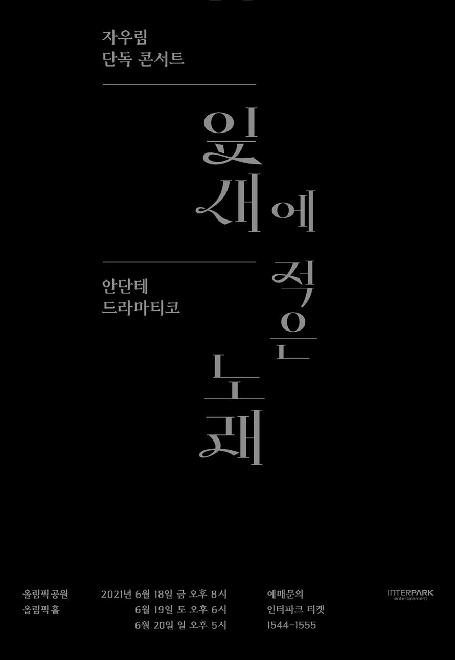 단독 콘서트 [ 잎새에 적은 노래 안단테 드라마티코 ]