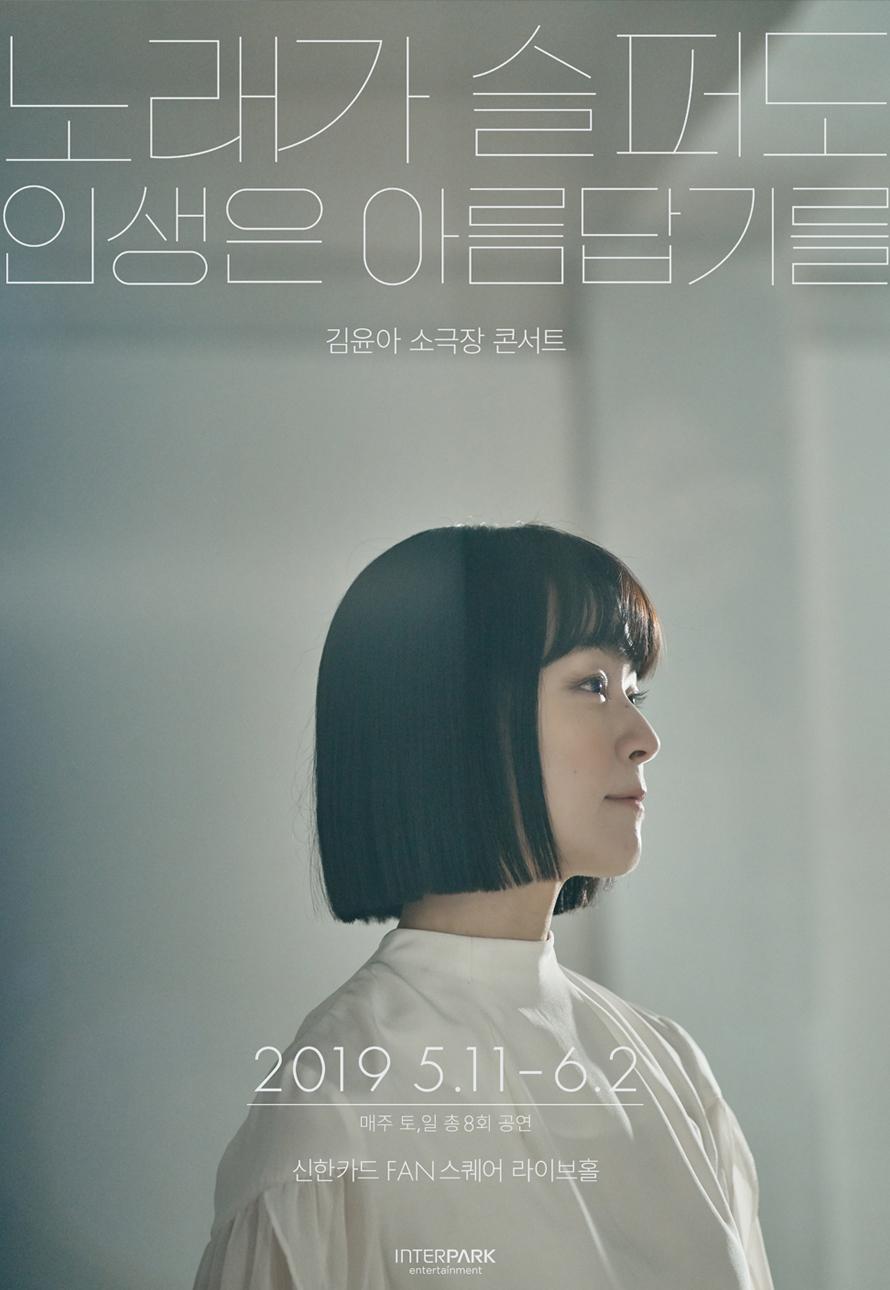 김윤아 소극장 콘서트 [노래가 슬퍼도 인생은 아름답기를]