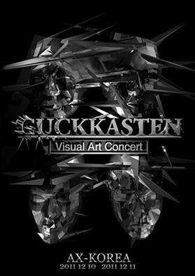 콘서트 포스터 메인 이미지
