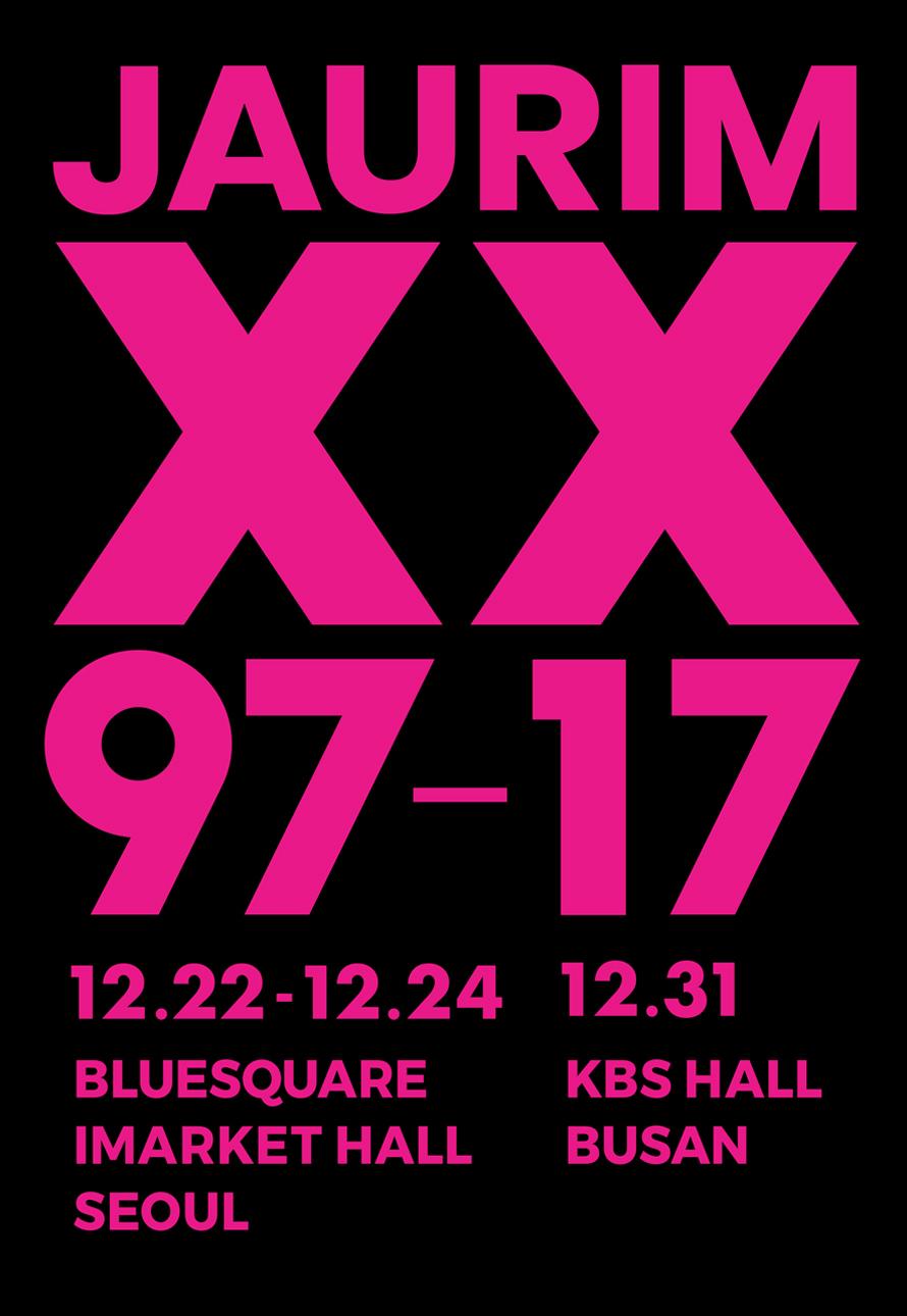 2017 자우림 연말 콘서트 [XX]