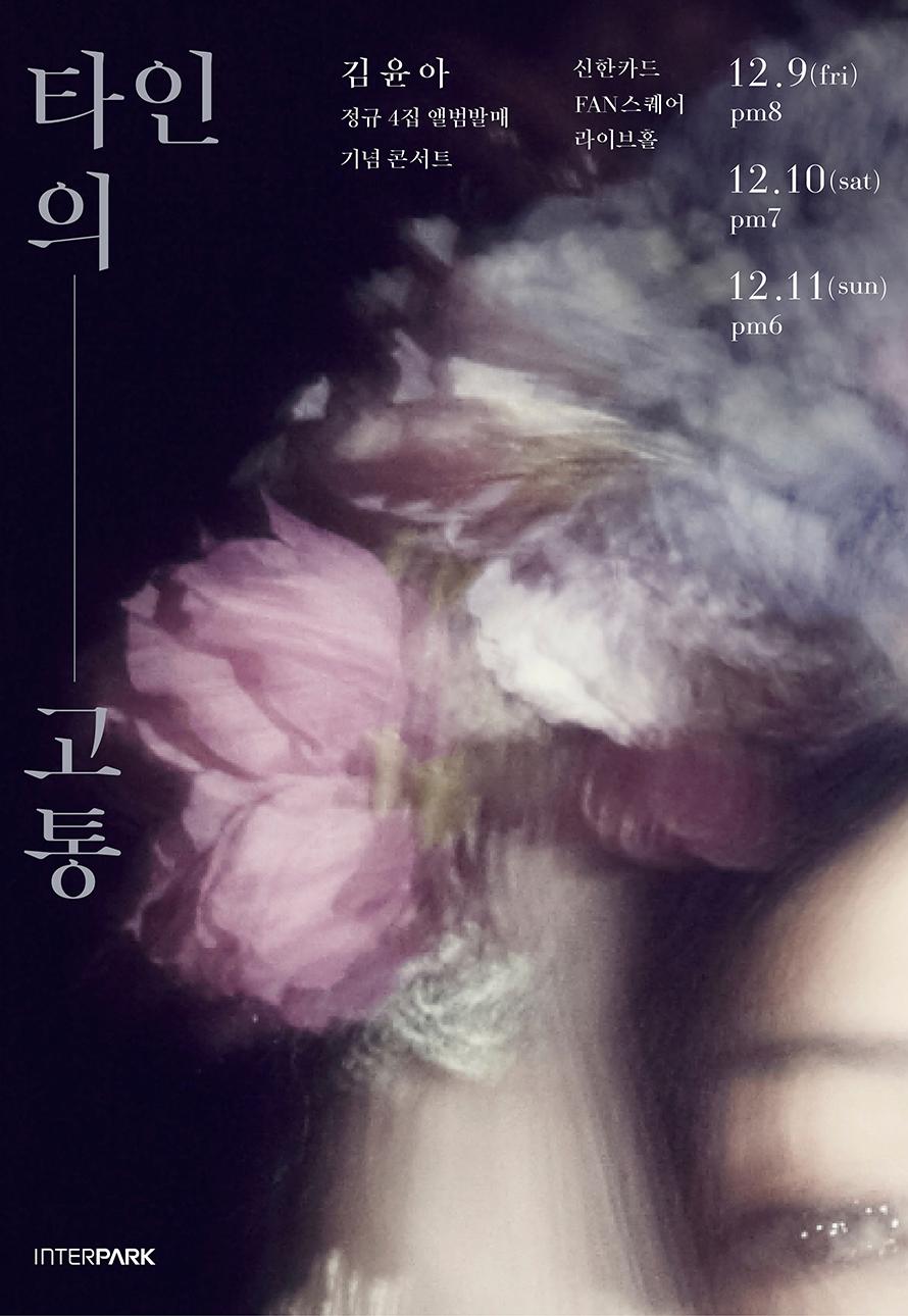 김윤아 정규 4집 앨범발매 기념 콘서트