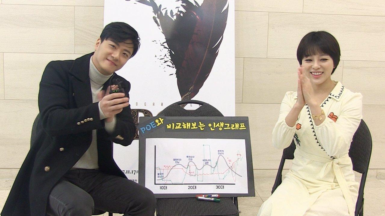인터파크 랭킹쇼 61화 : <에드거 앨런 포> 윤형렬, 최우리의 반전 과거?!