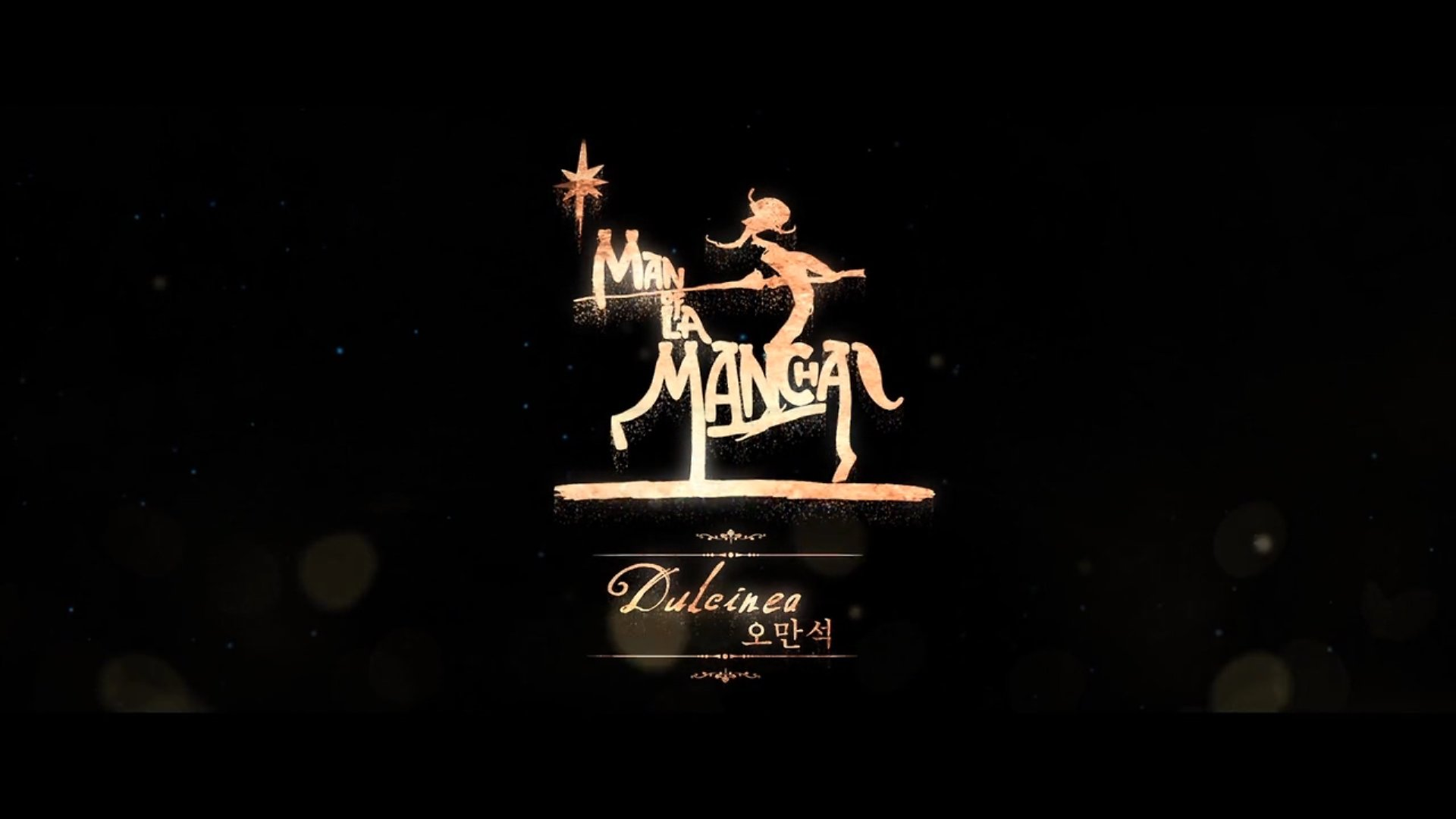 맨 오브 라만차 - 둘시네아 뮤직비디오 (오만석)