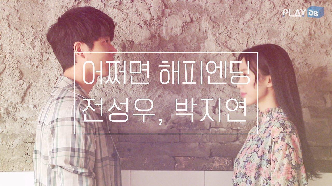 '어쩌면 해피엔딩' 전성우, 박지연 인터뷰 티저