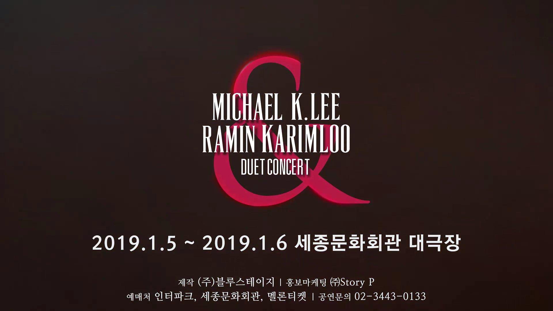 마이클 리 & 라민 카림루 듀엣 콘서트