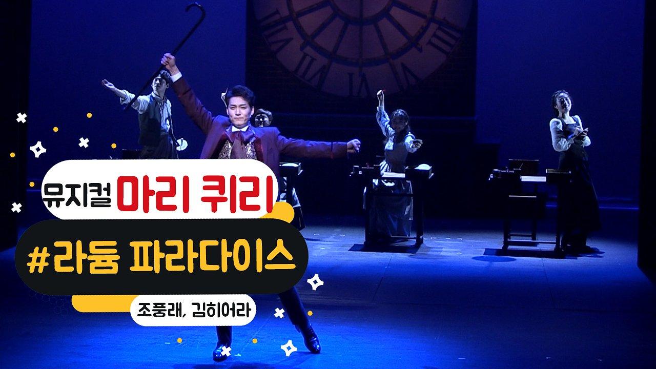 '마리 퀴리' 라듐 파라다이스 - 조풍래, 김히어라, 김아영 외