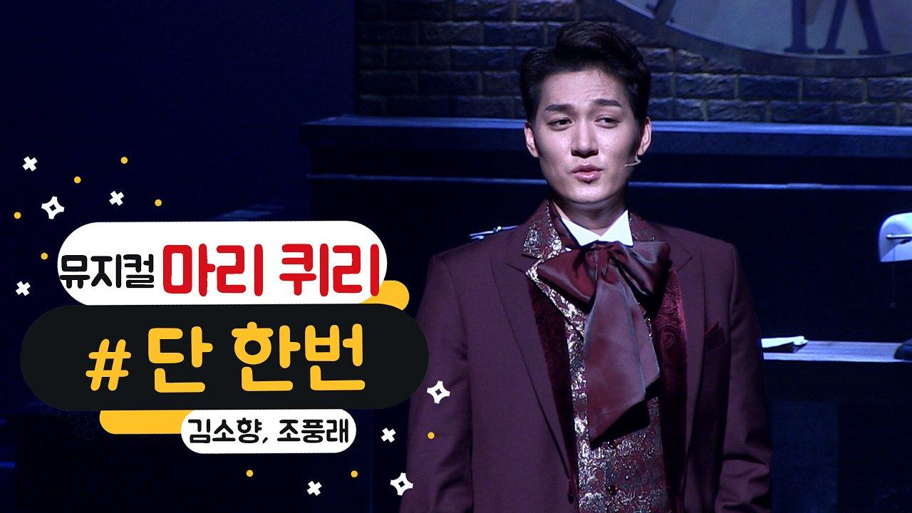 '마리퀴리' 단 한번 - 김소향, 박영수, 조풍래, 김히어라