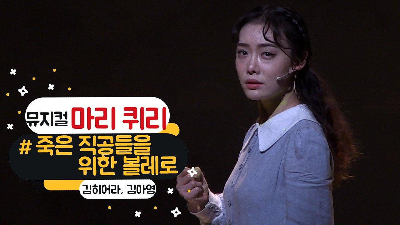 '마리 퀴리' 죽은 직공을 위한 볼레로 - 김히어라, 김아영, 장민수, 이아름솔