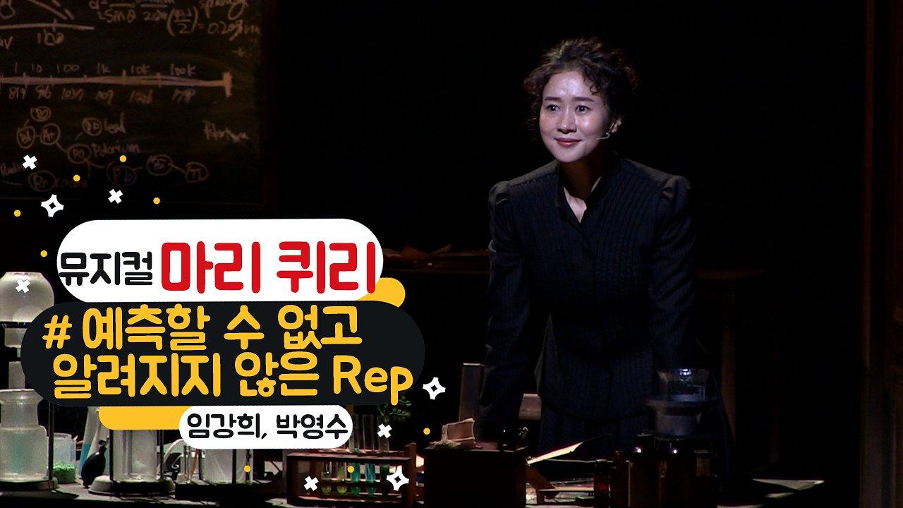 '마리 퀴리' 예측할 수 없고 알려지지 않은 Rep - 임강희, 박영수 외