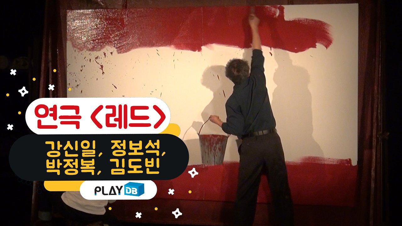 '레드' 프레스콜 - 강신일, 정보석, 박정복, 김도빈