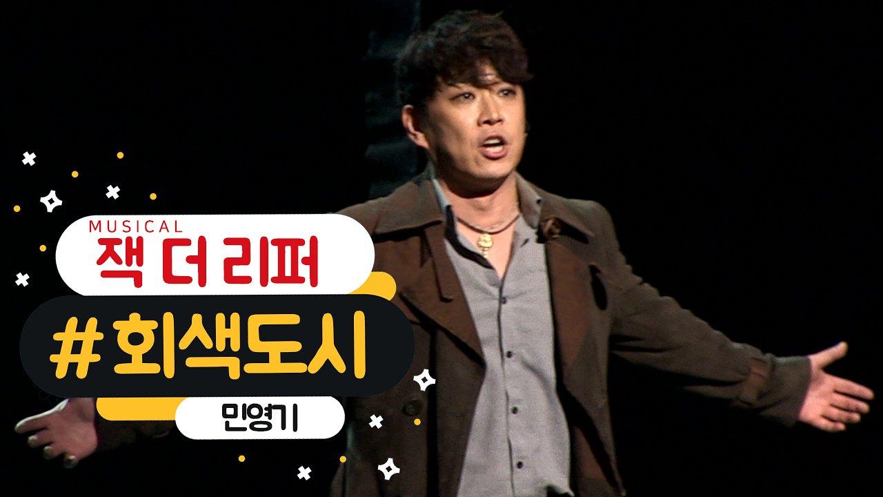 '잭 더 리퍼' 회색도시 - 민영기