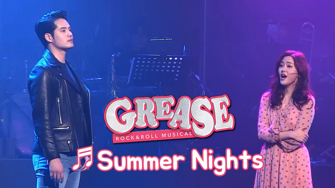 뮤지컬 '그리스' 제작발표회 'Summer Nights' - 서경수, 임정모, 한재아 외