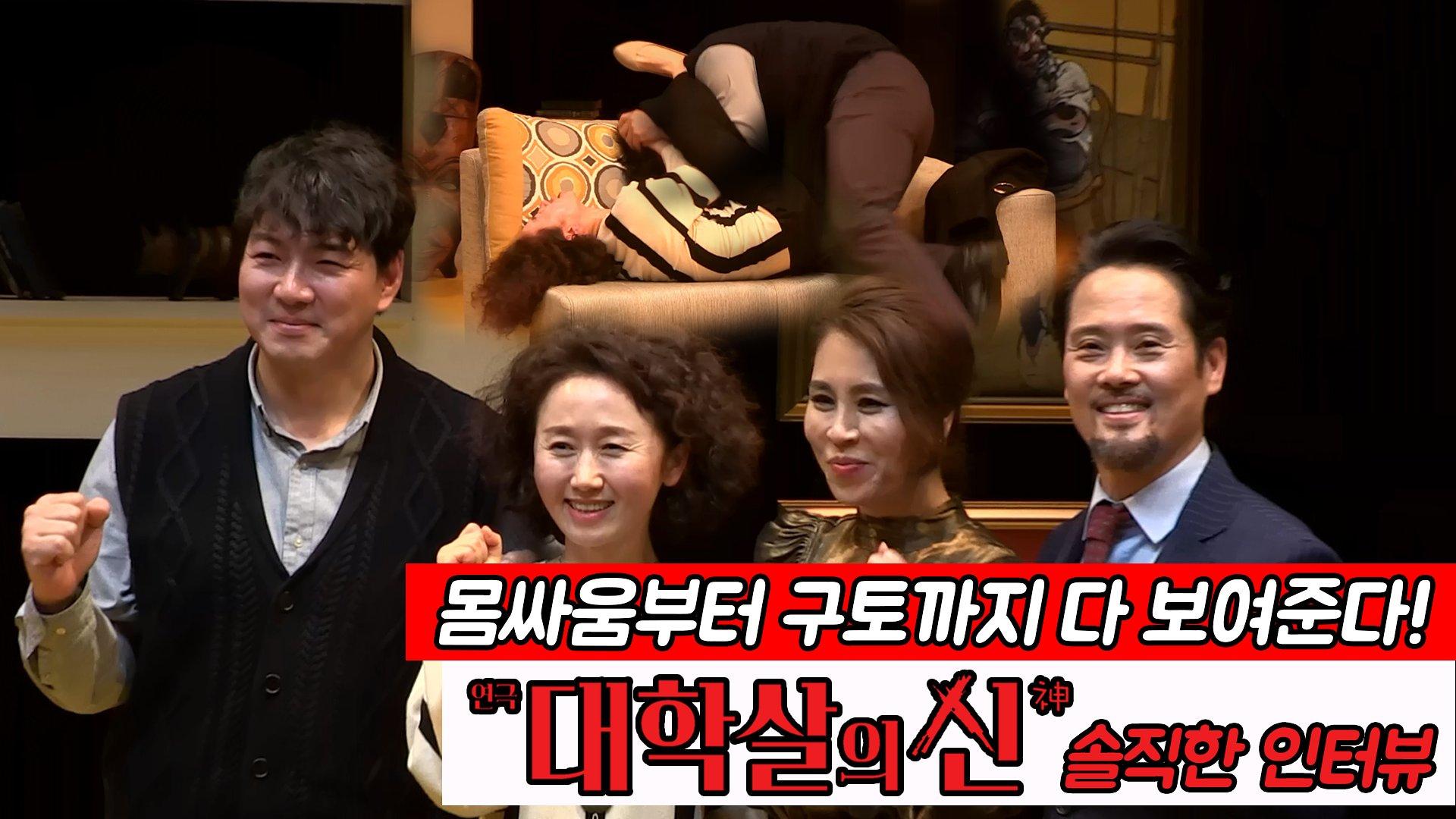 연극 '대학살의 신' 기자간담회 - 남경주, 최정원, 송일국, 이지하
