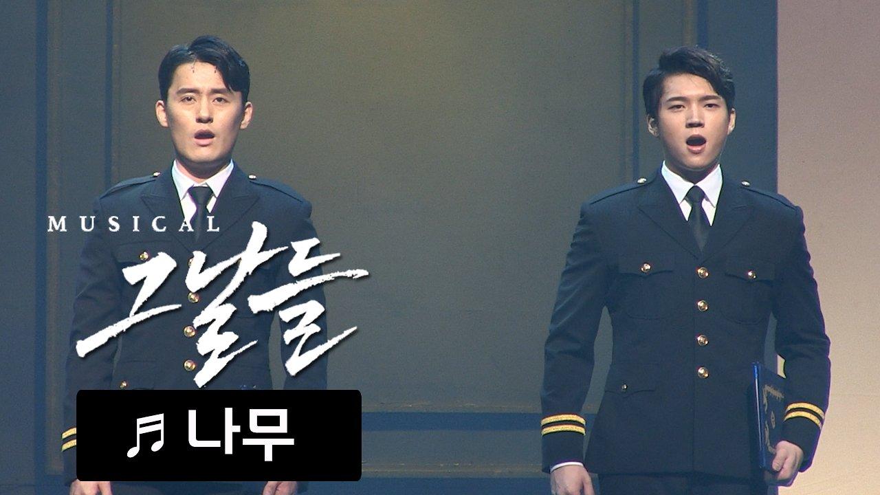 뮤지컬 '그날들' 프레스콜 '나무' - 최재웅, 남우현 외