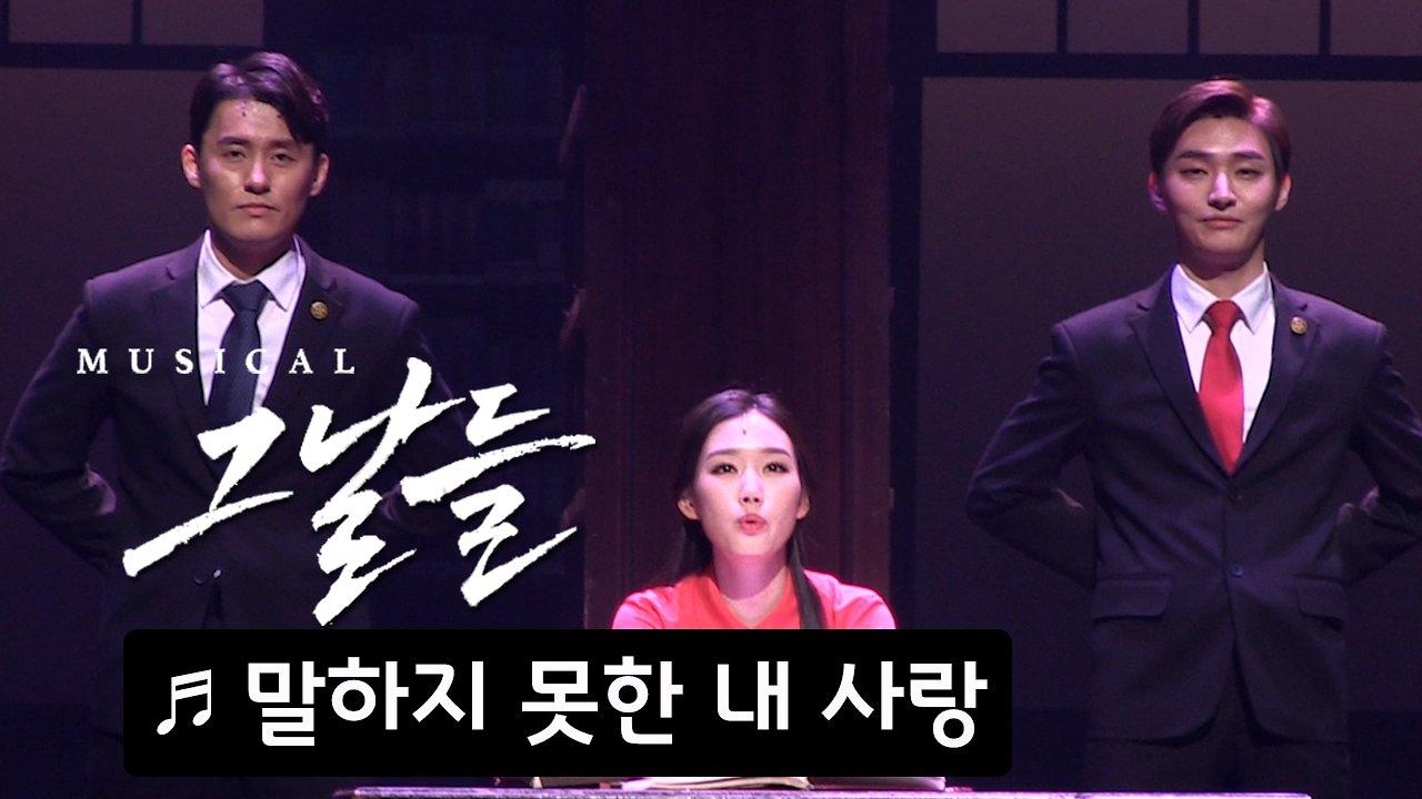 뮤지컬 '그날들' 프레스콜 '말하지 못한 내 사랑' - 최재웅, 윤지성 외