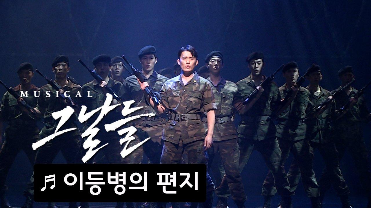 뮤지컬 '그날들' 프레스콜 '이등병의 편지' - 최재웅 외