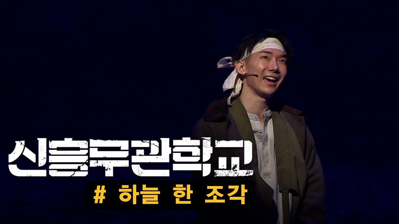 뮤지컬 '신흥무관학교' 프레스콜 '하늘 한 조각' - 조권 외