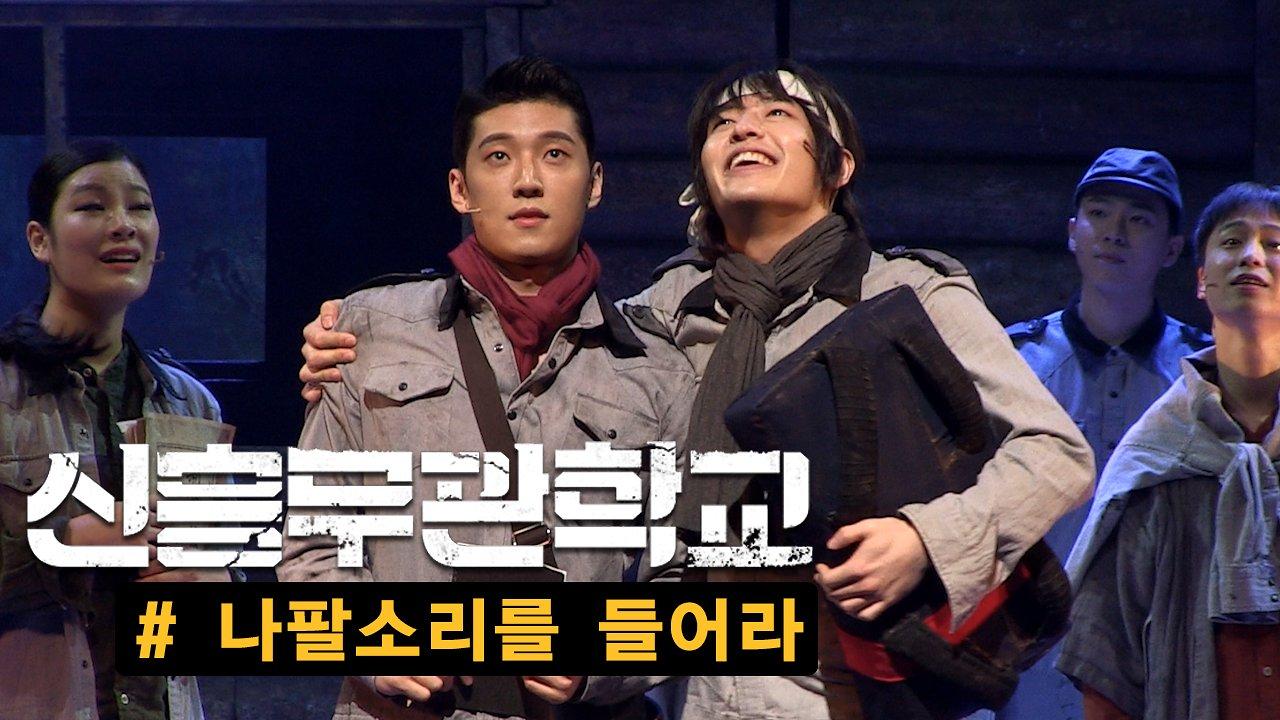 뮤지컬 '신흥무관학교' 프레스콜 '나팔소리를 들어라' - 고은성, 강하늘, 홍서영, 이재균 외