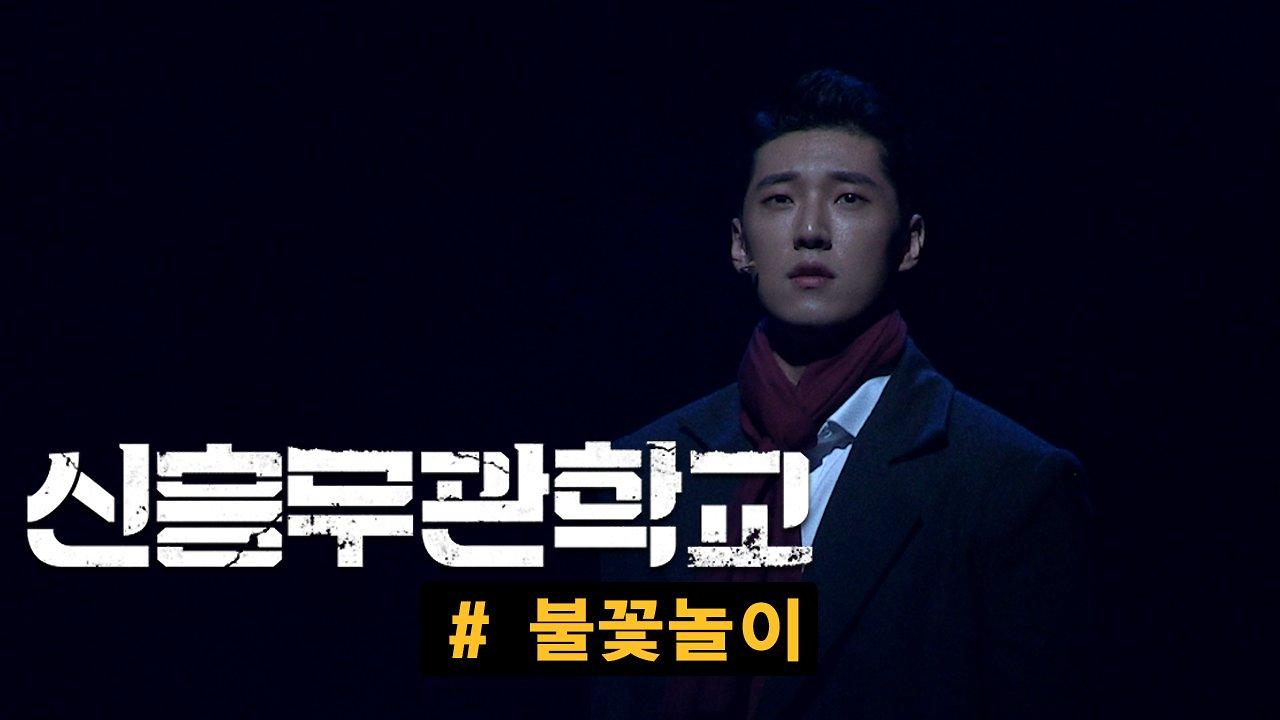 뮤지컬 '신흥무관학교' 프레스콜 '불꽃놀이' - 고은성 외