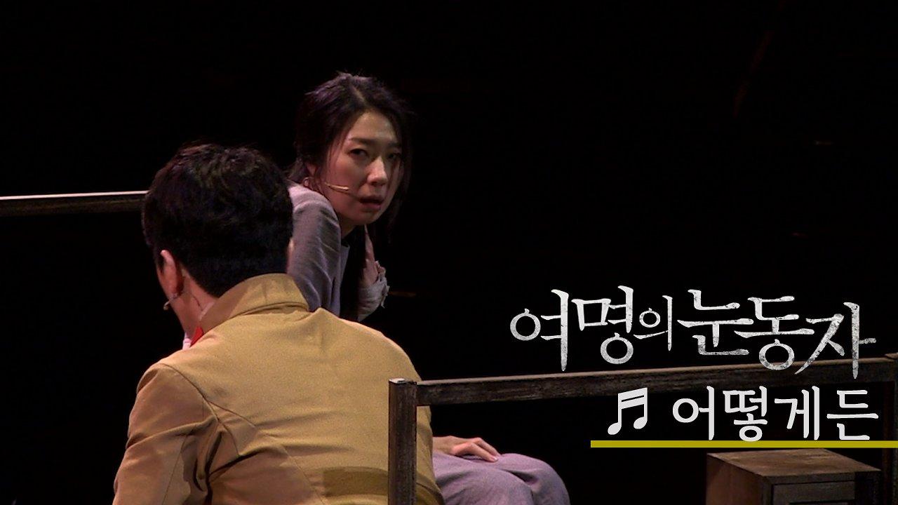 뮤지컬 '여명의 눈동자' 프레스콜 '어떻게든' - 김지현, 박민성