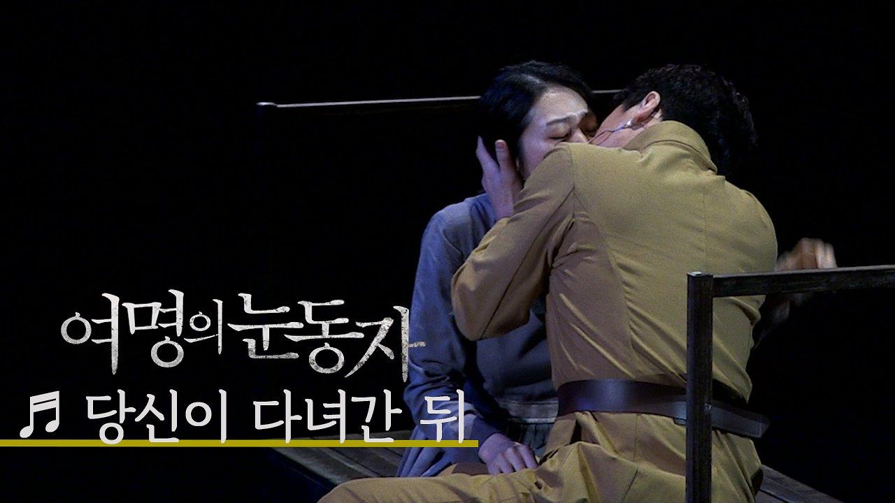 뮤지컬 '여명의 눈동자' 프레스콜 '당신이 다녀간 뒤' - 김지현, 박민성 외