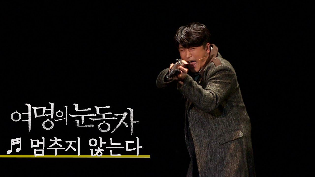 뮤지컬 '여명의 눈동자' 프레스콜 '멈추지 않는다' - 박민성, 김지현, 테이