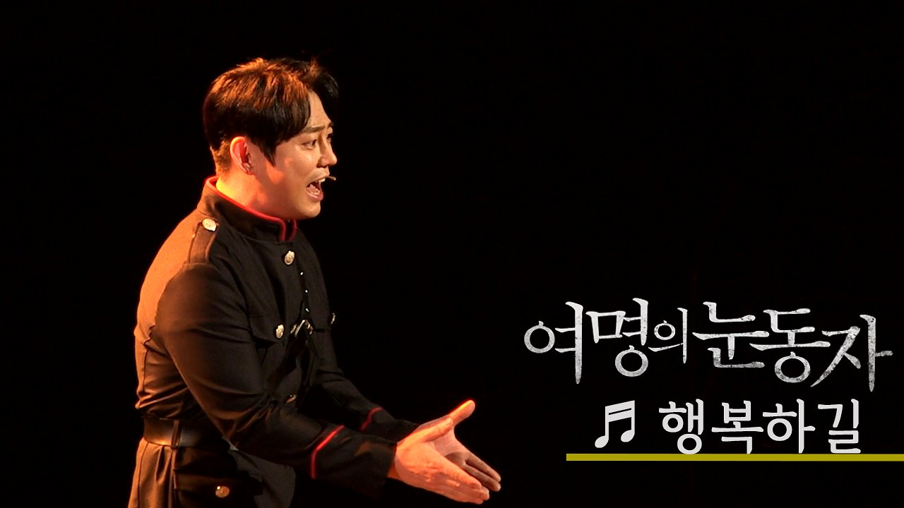뮤지컬 '여명의 눈동자' 프레스콜 '행복하길' - 문혜원, 김보현, 테이