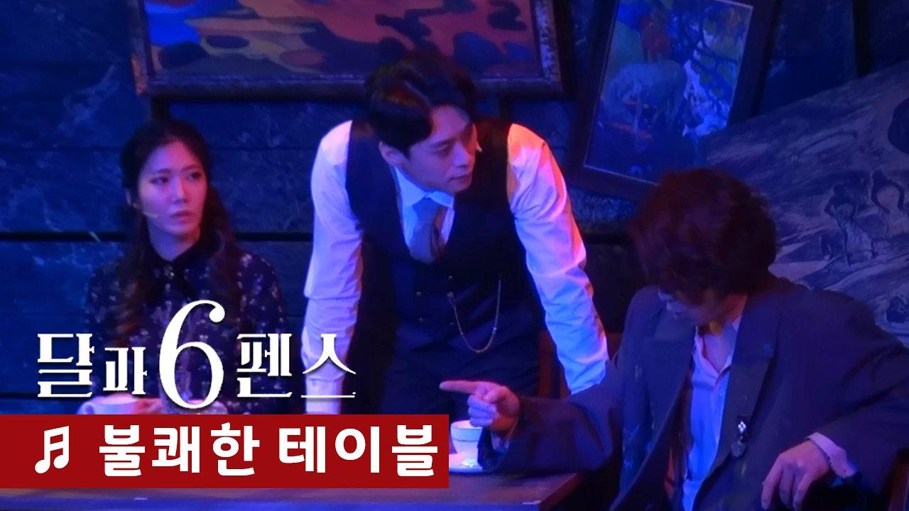 '달과 6펜스' 불쾌한 테이블 - 주민진, 김지철, 유현석, 하현지
