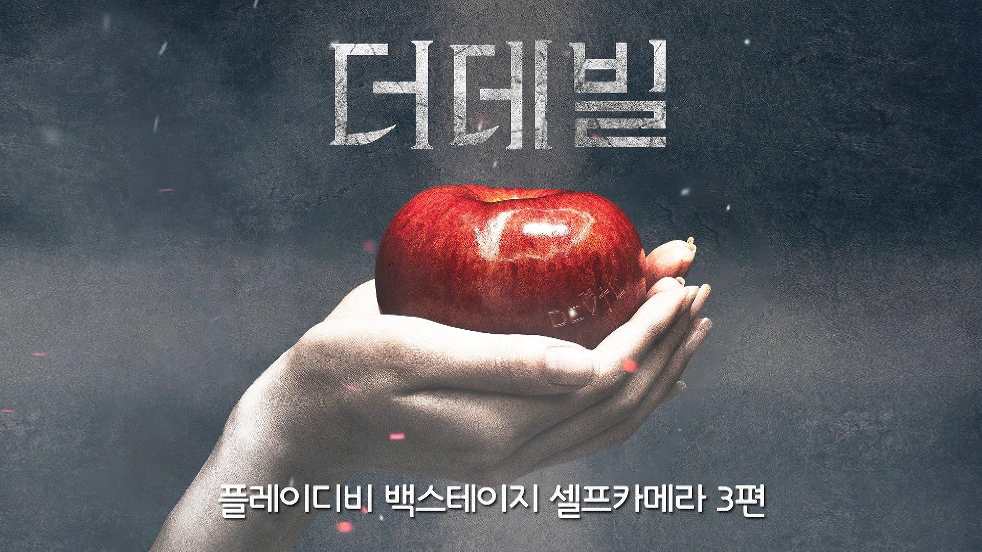 [백스테이지 셀프카메라] <더 데빌> 편 ③