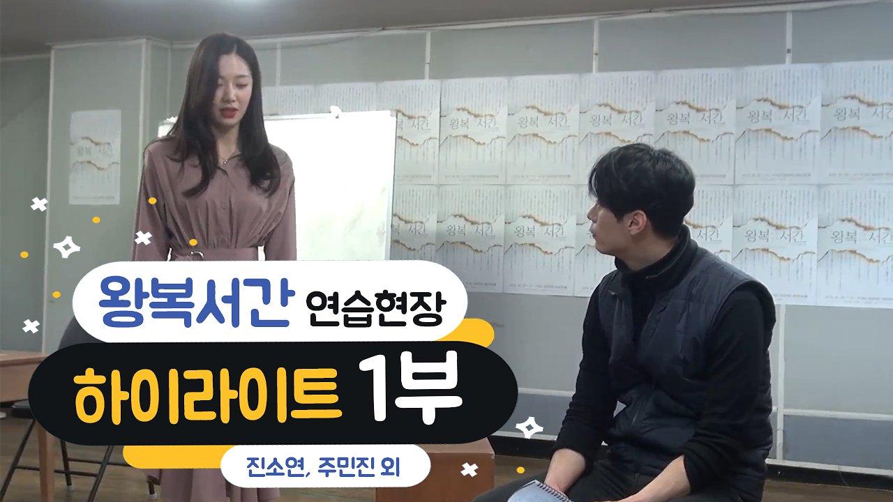 연극 '왕복서간' 연습공개 하이라이트 1편 - 진소연, 주민진 외