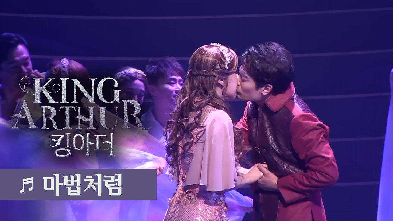 뮤지컬 '킹아더' 프레스콜 '마법처럼' - 한지상, 간미연 외
