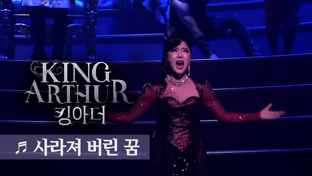 뮤지컬 '킹아더' 프레스콜 '사라져 버린 꿈' - 고훈정, 간미연, 임병근, 최수진 외