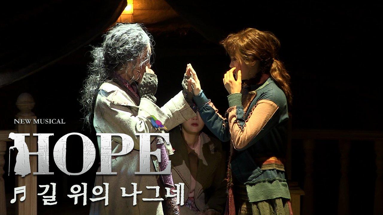 뮤지컬 '호프' 프레스콜 '길 위의 나그네' - 김선영, 고훈정, 유리아, 이예은 외