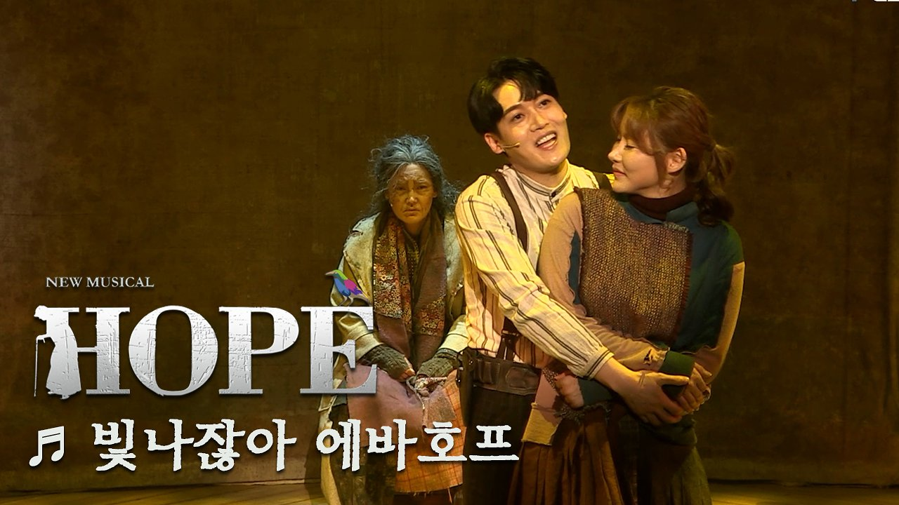 뮤지컬 '호프' 프레스콜 '빛나잖아 에바호프' - 김선영, 고훈정, 차엘리야, 양지원 외