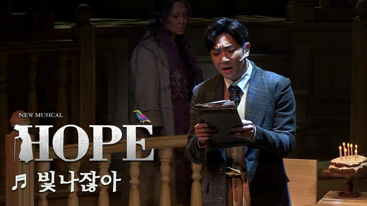 뮤지컬 '호프' 프레스콜 '빛나잖아' - 차지연, 고훈정, 이하나, 이예은, 송용진 외