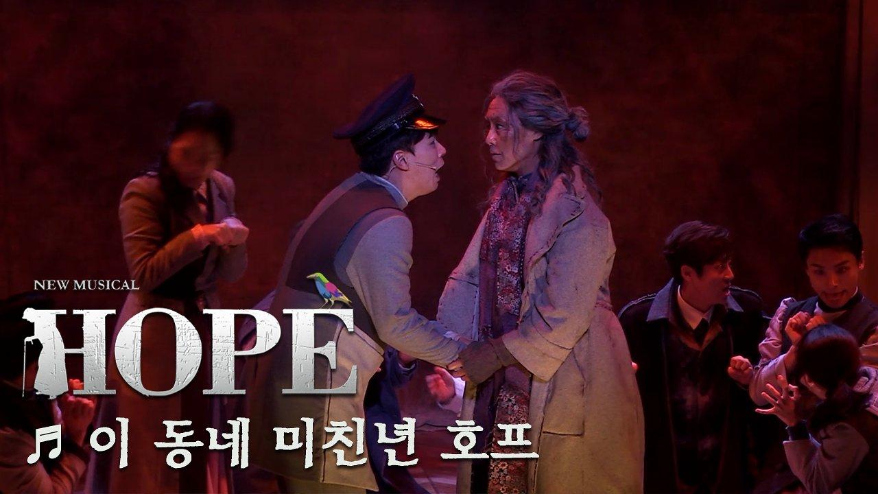 뮤지컬 '호프' 프레스콜 '이 동네 미친년 호프' - 차지연, 조형균, 이하나, 이윤하 외