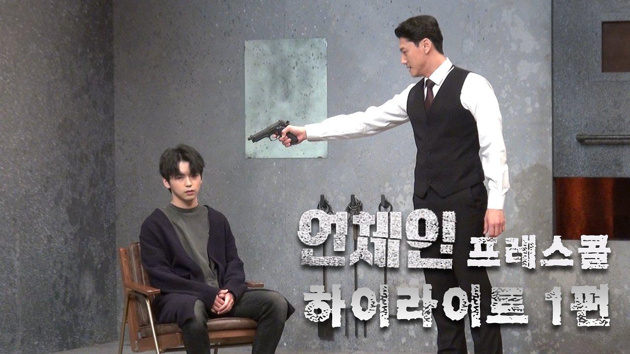 연극 '언체인' 프레스콜 하이라이트 1편 - 정성일, 김대현, 김바다, 이강우