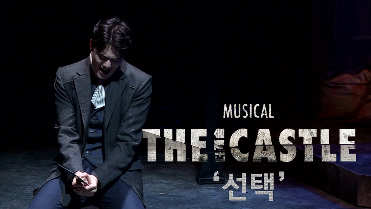 뮤지컬 '더 캐슬' 프레스콜 '선택' - 최재웅, 윤소호, 강혜인, 이용규