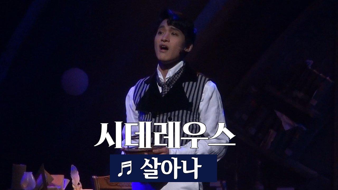 뮤지컬 '시데레우스' 프레스콜 '살아나' - 정욱진, 고영빈