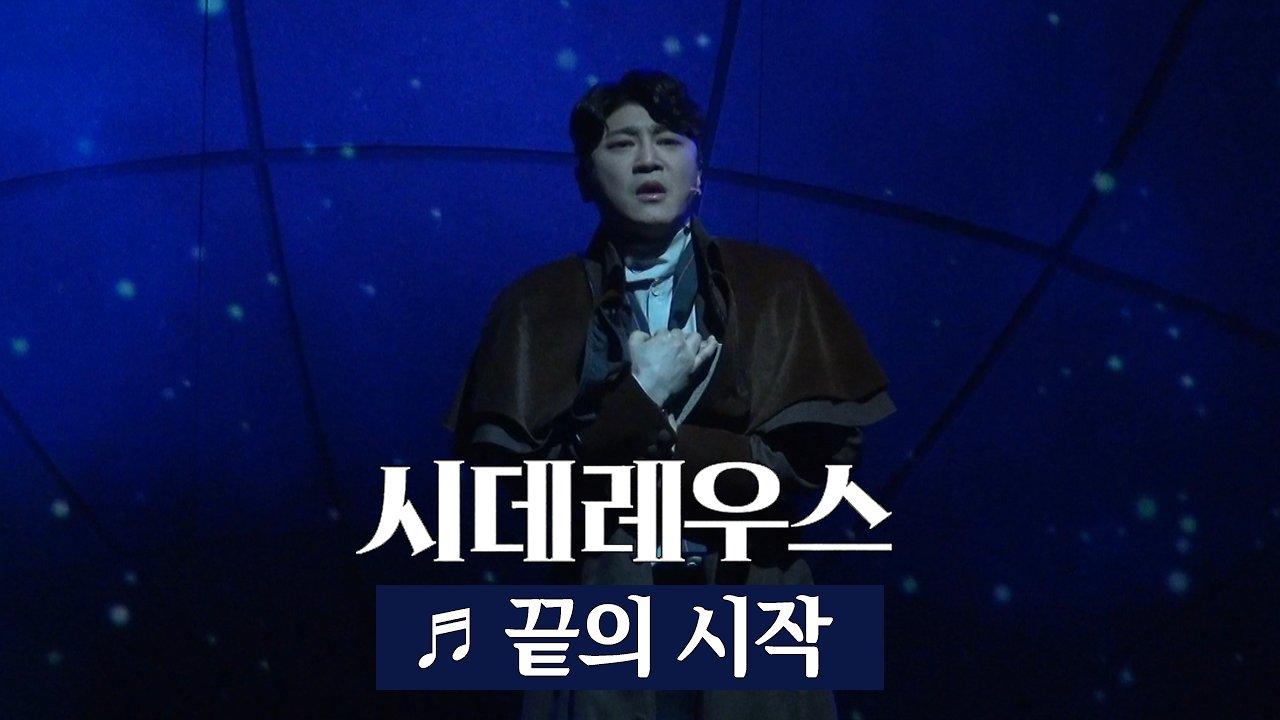 뮤지컬 '시데레우스' 프레스콜 '끝의 시작' - 박민성, 신성민, 나하나